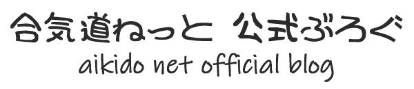 合気道ねっと 公式ブログ - OFFICIAL BLOG AIKIDO.NE.JP