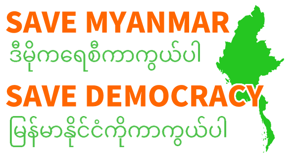 SAVE MYANMAR SAVE DEMOCRACY